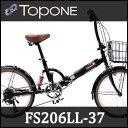 リアサスペンション搭載折り畳み自転車TOPONE (トップワン) 折りたたみ自転車 20インチ カゴ付き リアサス付き6段変速 (ブラック) (FS206LL-37-BK) 【送料無料・メーカー直送・代引不可】 02P03Dec16