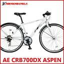 クロスバイク アメリカンイーグル AE CRB700DX ASPEN (ホワイト) 3412 AMERICAN EAGLE CRB 700 DX アスペン サギサカ SAGISAKA