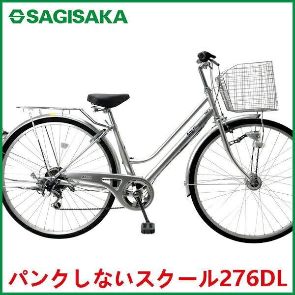 シティサイクル  サギサカ パンクしないスクール276DL (シルバー) 3381 SAGISAKA パンクしない スクール 276 DL 絶対パンクしないABSTチューブ採用の自転車。通学にお勧め。