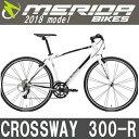 送料無料 クロスバイク メリダ クロスウェイ 300-R (ホワイト | EW26) 2018 MERIDA CROSSWAY 300-R