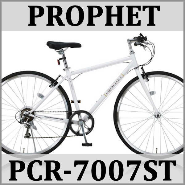 クロスバイク PROPHET PCR-7007ST (ホワイト) 31348【送料無料・メーカー直送・】 02P03Dec16 7段変速のクラシカルクロスバイク