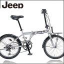 JEEPの20インチ折りたたみ自転車。折りたたみ自転車 JEEP JE-206G (シルバー) ジープ JE 206 G フォールディングバイク