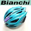 ビアンキ ヘルメット トランフィ / BIANCHI HELMET TRANFI CL/チェレステ 02P03Dec16