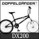 BMX ドッぺルギャンガー 20インチ DX200 (DOPPELGANGER DX200)【送料無料・メーカー直送・代引不可】