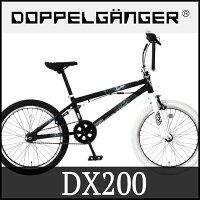 BMX ドッぺルギャンガー 20インチ DX200 (DOPPELGANGER DX200)【送料無料・メーカー直送・代引不可】の画像