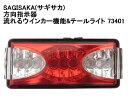 サギサカ 方向指示器 流れるウインカー機能&テールライト /73401/ SAGISAKA 02P03Dec16