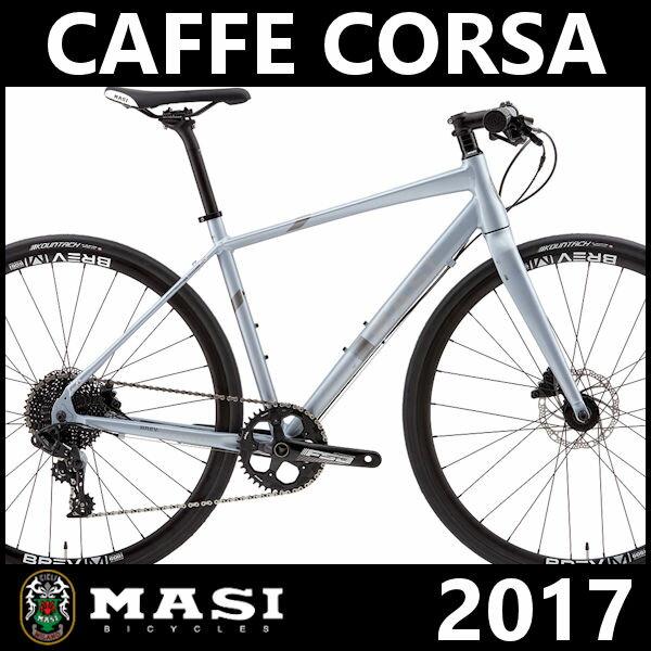 クロスバイク マジィ カフェ コルサ (コルサシルバー) 2017 MASI CAFFE CORSA 02P03Dec16 高速アーバンバイクの理想を追い求めたバイクです。うるさい?