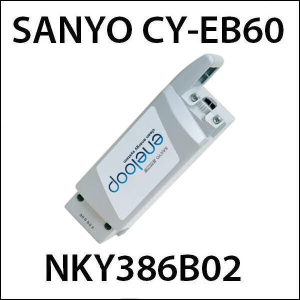 【送料無料】 サンヨー エネループ バイクSPMシリーズ用バッテリー CY-EB60 /パナソニック品番NKY386B02/ SANYO PANASONIC 02P03Dec16 軽量で高容量のリチウムイオン電池。