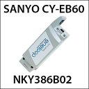 【送料無料】 サンヨー エネループ バイクSPMシリーズ用バッテリー CY-EB60 /パナソニック品番NKY386B02/ SANYO PANASONIC 02P08Feb15
