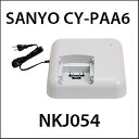 サンヨー エナクルSPAシリーズ用充電器 CY-PAA6 /パナソニック品番 NKJ054/ SANYO PANASONIC 02P03Dec16