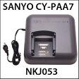 サンヨー エネループ バイクSPLシリーズ用充電器 CY-PAA7 /パナソニック品番 NKJ053/ SANYO PANASONIC 02P03Sep16 0824楽天カード分割
