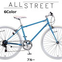 クロスバイク サカモト オールストリート 6段変速 2017 SAKAMOTO ALL STREET 02P03Dec16