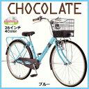 子供用自転車 サカモト ショコラータ 26インチ 2018 SAKAMOTO CHOCOLATE シティサイクル