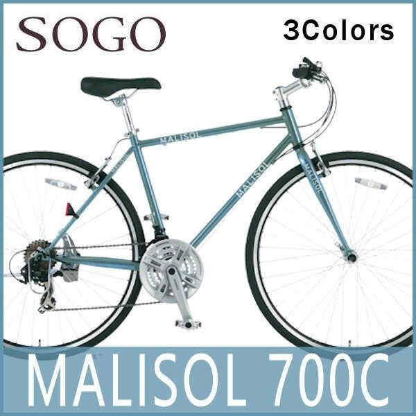 クロスバイク SOGO マリソル 700C 21段変速 2017 ソーゴー MALISOL 700C 02P03Dec16 軽快に走りたい気持ちに応えるモデル。【楽しい】
