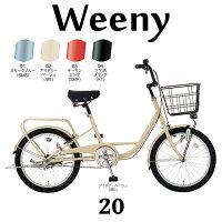 ミニベロ SOGO ウィニー 20インチ 2017 ソーゴー Weeny 20 小径自転車 02P03Dec16の画像