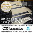 ヴォクシー フロアマット (リア用オプション) Clazzio カーペットタイプ 【高級感 平面マット】【RCP】02P09Jul16