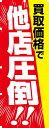車のぼり 買取価格で他店圧倒!!|ワイドタイプ700×1800|Carデザイナーズのぼり 幟 ノボリ