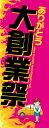 車のぼり ありがとう大創業祭|ワイドータイプ700×1800|Carデザイナーズのぼり 幟 ノボリ 旗 のぼり旗 【RCP】02P09Jul16