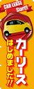 車のぼり カーリースはじめました!!|ワイドタイプ700×1800|Carデザイナーズのぼり 幟 ノボリ 旗 のぼり旗 【RCP】02P09Jul16