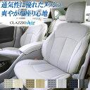 トヨタ エスティマハイブリッド 専用シートカバー
