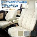 トヨタ RAV4 専用シートカバー