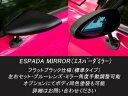 エアロミラー Rice Rocket(ライスロケット) コペン専用ESPADA MIRROR(エスパーダミラー)左右セット【RCP】02P09Jul16