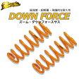 ダウンサス ダイハツ タント(L385S)4WD H19/12〜22/1 1台分・前後セット ZOOM ローダウン サスペンション ダウンフォース【DAIHATSU】【RCP】02P09Jul16