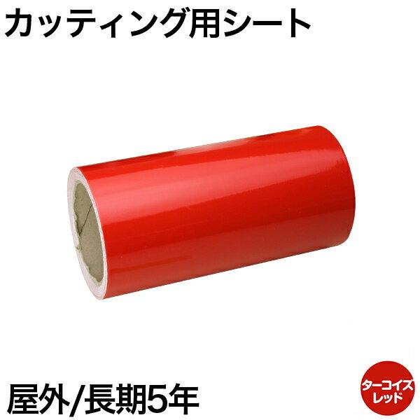 200mm×5m [ターコイズレッド] 屋外長期5年 カッティング用シート