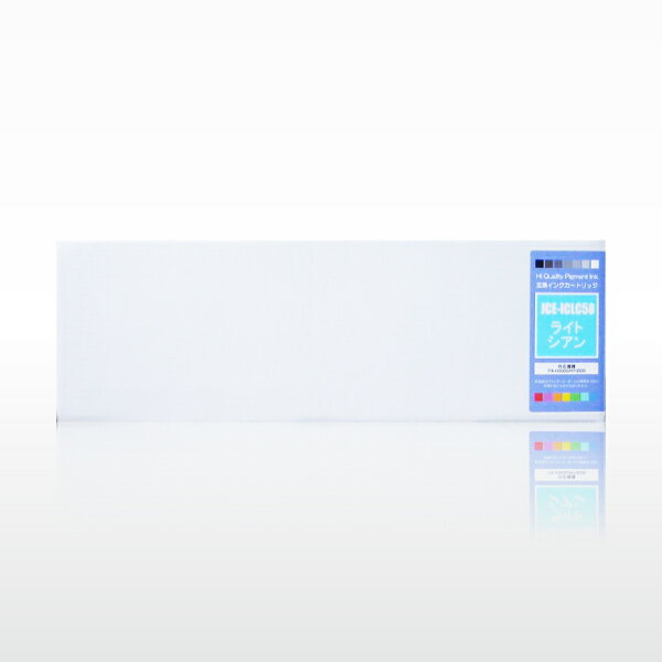 【空きカートリッジ不要】エプソン ICLC58【汎用】インクカートリッジ【ライトシアン】 エプソン大判インクジェットプリンター用