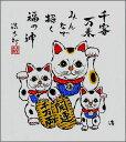 【メール便対象商品/送料無料】招福開運の縁起画色紙26招き猫・吉岡浩太郎