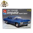 1/25 アメ車 プラモデル '67 Chevrolet Impala Super Sport【AMT 8207】1967年式 シボレーインパラスーパースポーツ ミニカーの画像