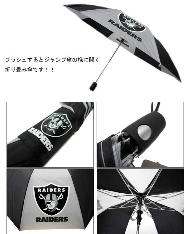 【レイダース プッシュ式折りたたみ傘】アメリカ...の紹介画像2