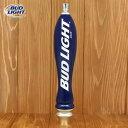 海外直輸入 USED品 ビアサーバーノブ BUD LIGHT ネイビー 全長:約29cm シフトノブ バドライト Budweiser バドワイザー ビールサーバー..