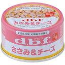 デビフ 缶詰 ささみ&チーズ 85g【総合栄養食 dbf ウェットフード 缶詰 ミニ缶 ドッグフード ペットフード 通販】