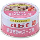 デビフ 缶詰 鶏ささみのスープ煮 鶏ささみ 85g【栄養補完食 dbf ウェットフード 缶詰 ミニ缶 ドッグフード ペットフード 通販】