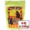ロータス シニア チキンレシピ 中粒 2.72kg 【正規品