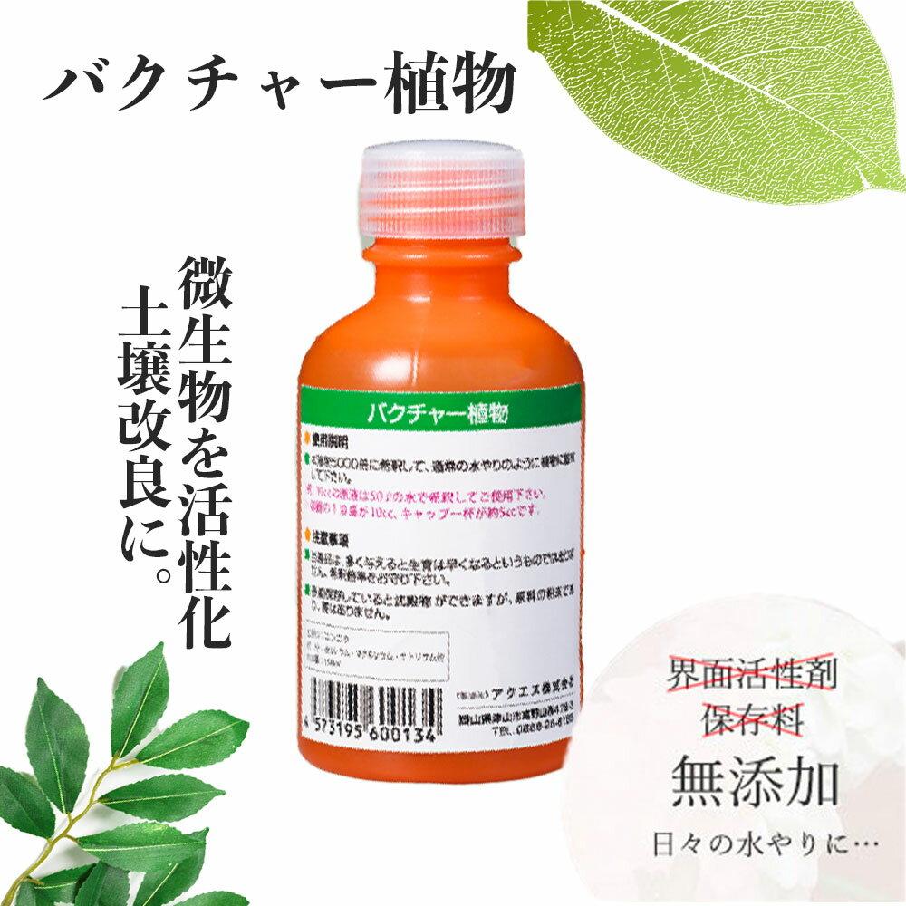 あす楽送料無料バクチャー植物100cc(1回5cc使用で20回分)液体肥料・植物活性剤・栄養剤・土壌