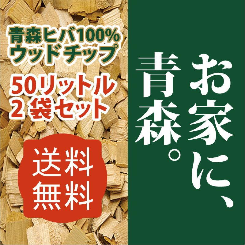 ウッドチップひば青森ヒバ50L×2袋送料無料(約1帖×高さ3〜5cm)ヒバウッドヒバチップヒバウッド