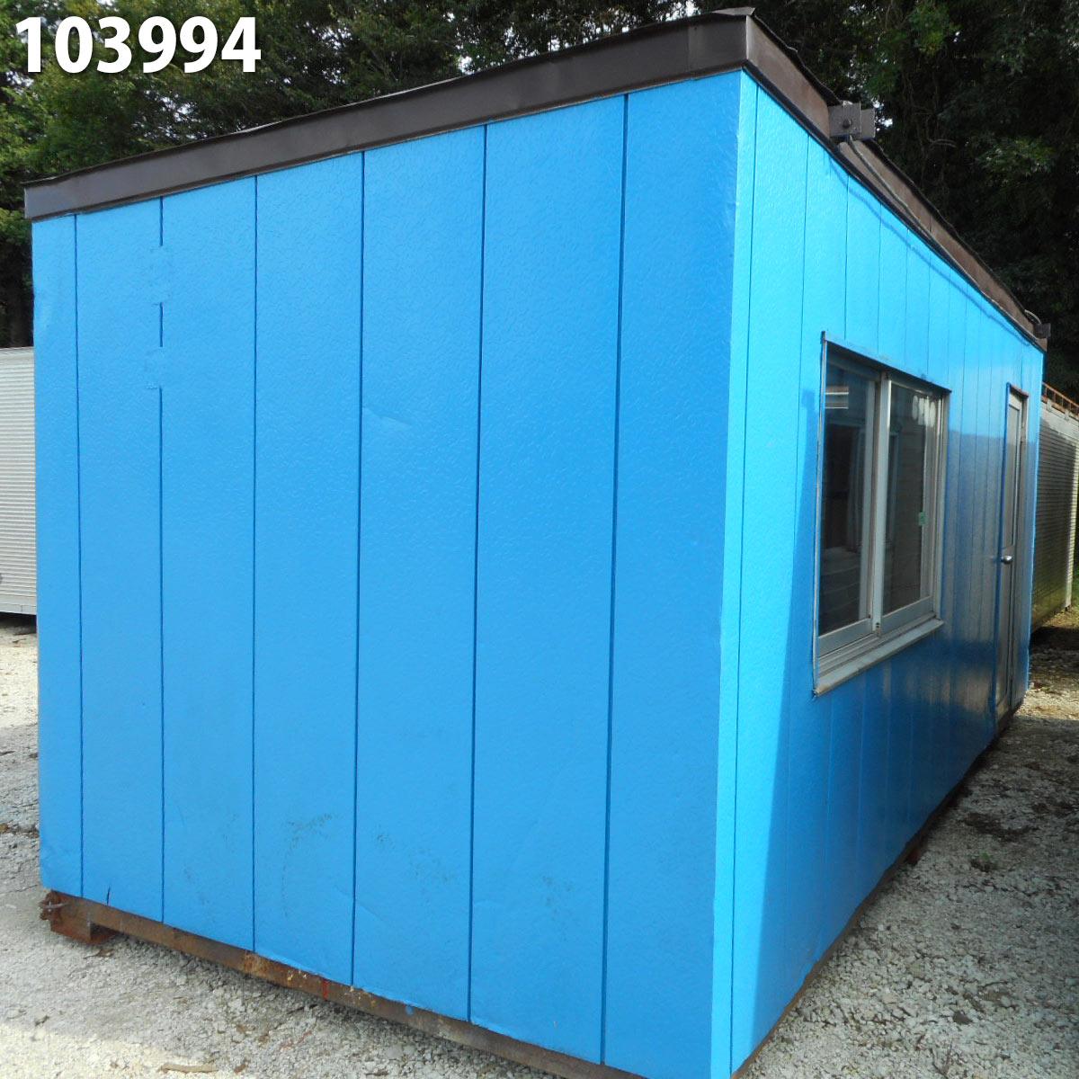 【103994】【中古】「格安現状販売」5.4mユニットハウス・プレハブ・物置・倉庫