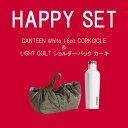 ショッピング水筒 Happy Set 2021 05  is-2021hs05