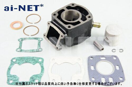 9月下旬入荷 エンジン【HONDA ホンダ NSR50 NS-1 CRM50 NS50F】 (46mm) 68.8cc ボアアップキット ボアアップエンジン ボアアップシリンダー【6ヶ月保証付】【aiNET アイネット】