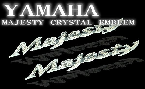 YAMAHA ヤマハ【マジェスティ 250 マジェスティC SG03J】外装パーツ 立体エンブレム シルバー クリスタル 2枚セット【あす楽】