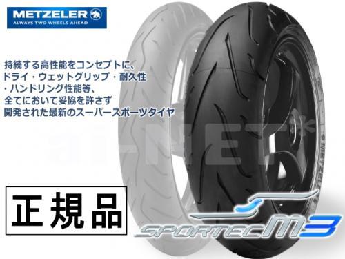 【特価品】送料無料 180/55ZR17【オンロード用タイヤ リアタイヤ】SPORTEC スポルテック M3 METZELER(メッツラー)(1591000)ラジアルタイヤ あす楽