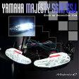 【MAJESTY[マジェスティ250/C]】 ダクトデイライト 超高輝度LED ホワイト 白 SG03J 5GM 5SJ【02P23Apr16】