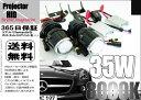 【送料無料】プロジェクタータイプ HIDキット 2灯セット バーナー/バラスト付き 35W 8000K【02P01Oct16】