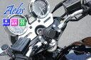 電装パーツ バイク用 防水デュアルUSBポートキット ハンドルクランプタイプ バイク用 61031 防水 防滴 防塵 USBチャージャー スマホ充電 ナビ電源 レーダー電源 Aebs エービス あす楽対応 キャッシュレス5%還元