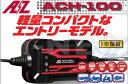 バイク用 バッテリー充電器 AZバッテリーチャージャー ACH-100 (充電器)フル装備 1年保証【02P03Dec16】