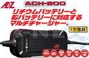 バイク用 バッテリー充電器 AZバッテリーチャージャー ACH-200 (充電器)フル装備 リチウムバッテリー対応 1年保証