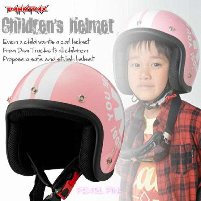 送料無料ジュニア用DAMMTRAXダムトラックスポポウィールピンクバイク用キッズ子供用ヘルメットジェ