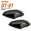 【送料無料】デイトナ DT-01 インカム 2個セット【98914】 バイク用 Bluetooth ヘルメット装着 通信機器 ワイヤレスインターコム BLUETOOTH INTERCOM DT-O1(ディーティーオーワン)